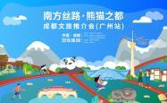 """""""南方丝路·熊猫之都""""成都文旅推介会(广州站)圆满举行"""
