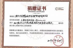 华夏龙供应链获深圳市慈善会颁发捐赠证书