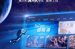 中国移动加速布局超高清视频产业,魔百和真4K专区重磅上线