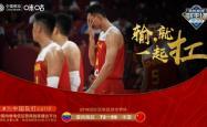 篮球世界杯 | 59-72不敌委内瑞拉 排位赛展望奥运 中国男篮仍需努力