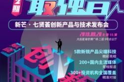 第二期新芒•七贤荟创新产品与技术发布会即将盛大启幕