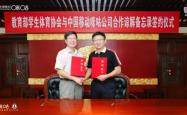 中国大学生体育协会与中国移动咪咕建立长期战略合作关系