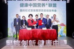 蒙牛携手中国营养学会  推动健康中国行动