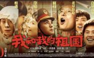 中国移动咪咕联合出品电影《我和我的祖国》,书影音联动献礼国庆
