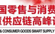 素爱咖啡(Souhaité)参加中国零售与消费品智慧供应链高峰论坛