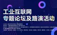 第二届长三角科技成果交易博览会工业互联网专题路演活动