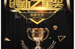 双11喜讯,粉象生活荣获淘宝联盟创客大赛创新之星奖(官方邀请码:650920)
