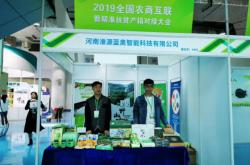 中原蓝奥集团参加2019全国农商互联暨精准扶贫产销对接大会