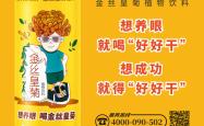 """中国第一款金丝皇菊养眼饮料""""好好干养眼露""""面世"""