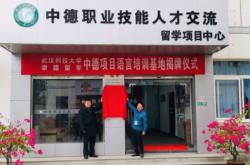 """武汉科技大学""""中德双制人才培养计划""""培训基地揭牌成立"""