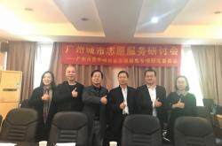 广州城市志愿服务研讨会召开,点亮花城志愿服务