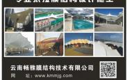 现代膜结构建筑的典范,云南畅雅膜结构技术有限公司