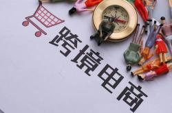 """""""2019国内十大跨境电商平台排行榜""""新鲜出炉"""