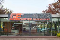 GE上海首家跑者社区店盛大开业