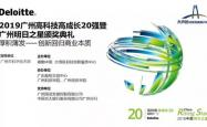 """洋葱集团当选2019德勤""""广州高科技高成长20强""""企业"""