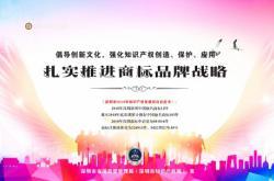 深圳大力推进商标品牌战略