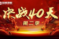 热烈祝贺国林地板《决战40天》第二季正式启动!