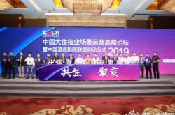 """中国领先酒店场景数据服务运营商打造酒店场景""""私密影院"""",支持国家电影业多样化发展"""