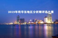 2019年终华东地区分析师评选大赛