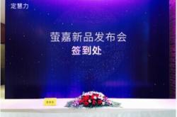 庆贺萤嘉新品发布会在黑龙江圆满成功