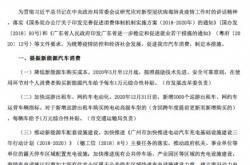 响应广州促进汽车消费政策 BEIJING汽车最高补贴3万!