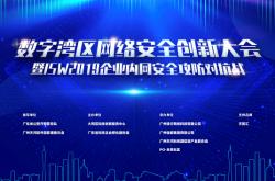数字湾区网络安全创新大会暨ISW2019企业内网攻防对抗战成功举办