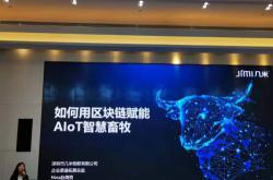 几米物联联手中国移动共建红原县智慧畜牧管控平台,打造源头级食品安全溯源机制标杆