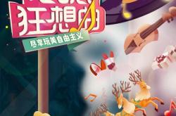 美图《女性颜究所》空降广州 全力打造圣诞、元旦玩美打卡圣地