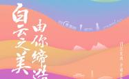 """一图万金!""""白云美湾"""" Logo征集大赛启动!"""