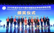 片仔癀药业荣获2019年中国中西医结合学会科学技术二等奖