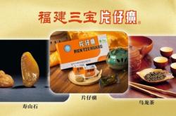 片仔癀:海上丝绸之路上的中国符号