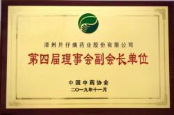 片仔癀药业成功当选中国中药协会第四届理事会副会长单位