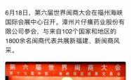 新华社报道片仔癀参加第六届世界闽商大会系列活动