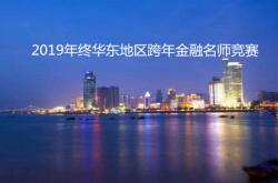 2019年终华东地区跨年金融名师竞赛