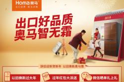 奥马冰箱春节促销火爆来袭