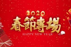 2019春节将至,礼品电商平台大显身手--礼姑娘