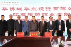 华侨城携手江苏旅游职业学院共促产教融合新发展