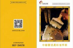中蜂蜜流通标准手册(马尔康山珍电商)