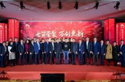 以创新为名 与时代同行| 2019七贤荟年度盛典隆重举行