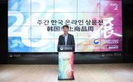 """引领最热""""韩潮"""" 韩国线上商品周展正式启动"""