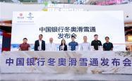 智慧升级 联动通滑 中国银行冬奥系列产品在广州融创雪世界发布