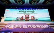 国六时代绿色物流高峰论坛暨时代汽车第15万台国六产品交车仪式举行