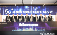 5G赋能,创享OneCity 中国移动举办2020合作伙伴大会 5G新型智慧城市分论坛