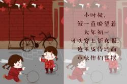 复星爱必侬首届民俗文化风情节 带你寻觅记忆中的年味 恩平泉林站篇