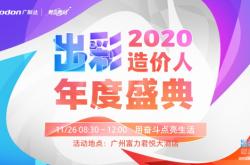 用奋斗点亮生活!广联达2020年度出彩造价人年度盛典精彩落幕