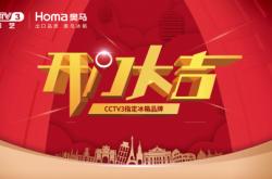 CCTV3牵手奥马冰箱联合打造综艺栏目《开门大吉》