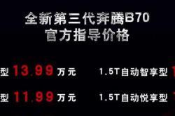 售价9.99万元起 全新第三代奔腾B70正式上市