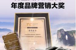 哈弗H9荣获中国·博鳌2020年度品牌营销奖
