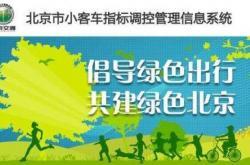 北京摇号新政下月实施 你最关心的问题都在这里