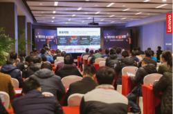 联想自主可控巡展走进广州 铸造中国南大门信息安全墙